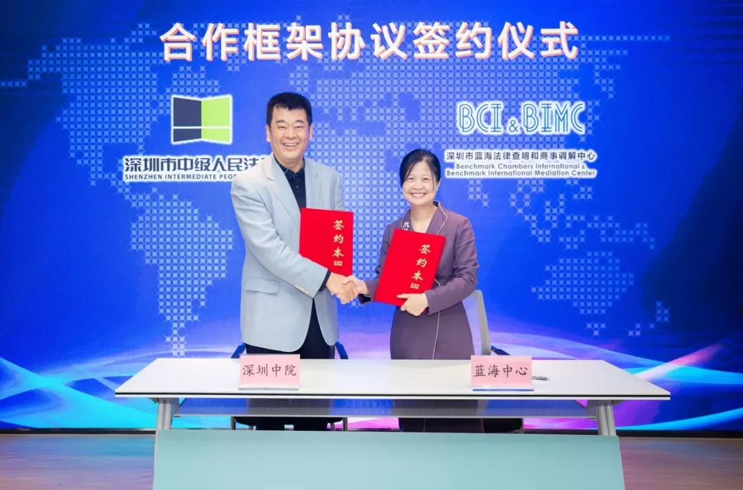 BCI & BIMC Signed Cooperation Agreement On Alternative Dispute Settlement for Commercial Disputes with Shenzhen Intermediate People's Court, Qianhai Court and Nanshan Court