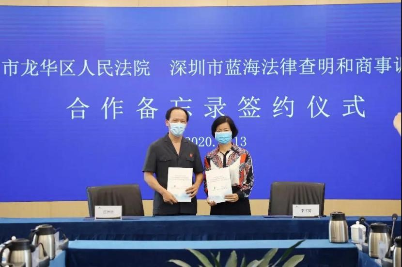 BCI & BIMC Signed Memorandum of Understanding with Longhua Court